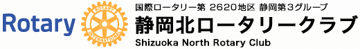 静岡北ロータリークラブ